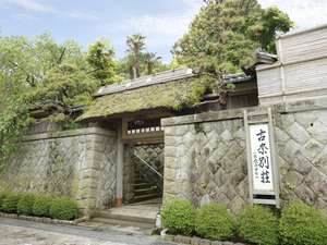 伊豆長岡温泉 昭和の香り漂う離れ家の宿 古奈別荘
