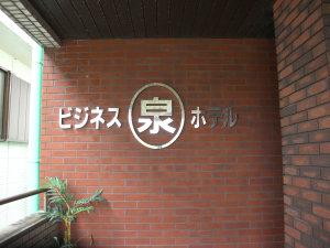 ビジネスホテル泉 image