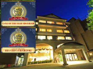 9年連続じゃらんOF THE YEAR東北1位受賞(51~100室/11~50室)渓流沿露天が人気♪