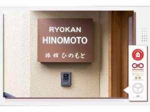 OYO旅館 ひのもと 京都河原町:写真