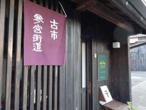 OTTO [ 三重県 伊勢市 ]