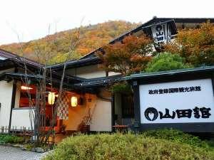 長野県 山田温泉 松川渓谷に佇む宿 山田館のイメージ
