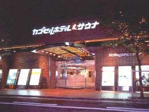 カプセルホテル朝日プラザ心斎橋:写真