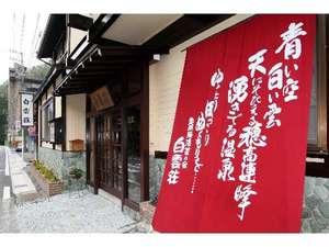 奥飛騨湯菜の宿 白雲荘:写真
