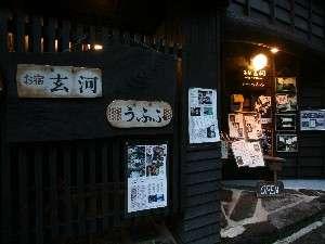 黒川温泉 お宿玄河(くろかわ):写真