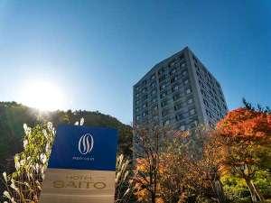 鹿教湯温泉 斎藤ホテルの画像
