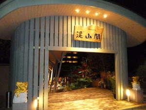 おもてなしの宿 渓山閣 [ 京都府 亀岡市 ]  湯の花温泉