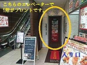 正面入り口はJR蒲田駅西口ロータリーに面しております。ドンキホーテさん左隣です。
