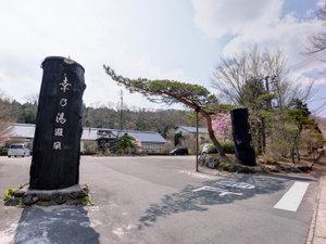 板室温泉 美肌と健康の宿 奥那須大正村 幸乃湯温泉の画像