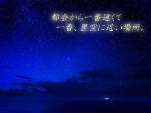 """""""思わず息を呑む"""" そんな言葉が似合う星空に出逢えます―――。"""