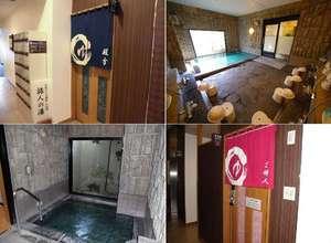 【本館浴場】男性大浴場・女性浴場がそれぞれ1つずつ 【西館浴場】男性大浴場1つのみ