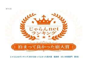 じゃらんnetランキング 2019 泊まってよかった宿大賞 福島県 101-300室部門 第3位