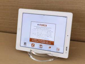 全客室にiPadを設置、ご自由にご利用できます