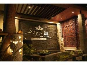 Bali&Resort SAYAの風 [ 三重県 鳥羽市 ]