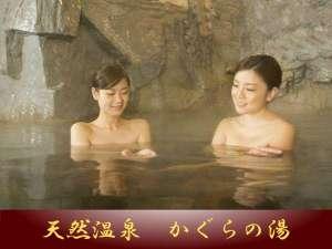 ◆天然温泉~かぐらの湯~ごゆるりとお過ごし下さいませ