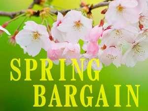 お得に春を楽しもう!期間限定★スプリングバーゲン♪
