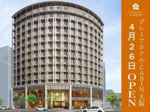 ◆プレミアホテル-CABIN-大阪4月26日OPEN