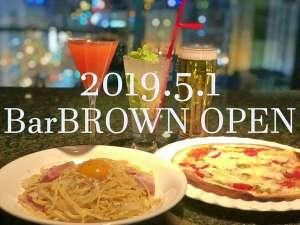 2019.5.1~BarBROWNがOPEN!素敵な夜景と本格カクテル、フードでおもてなしいたします。