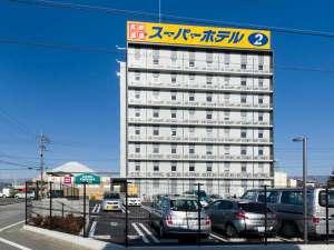 スーパーホテル御殿場II号館 天然温泉 富士あざみの湯の画像