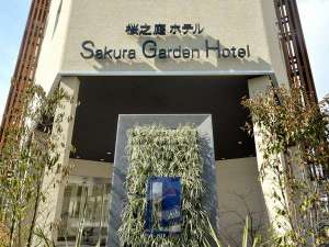 Sakura Garden Hotel [ 大阪市 都島区 ]