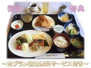 なんと素泊まりでも無料朝食サービス♪(バイキング形式)※写真は一例です。