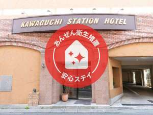 OYO 川口ステーションホテル