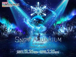 マクセル アクアパーク品川「SNOW AQUARIUM by NAKED」 2017年12月26日(火)-2018年2月25日(日)