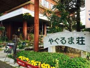 花と湯の宿 やぐるま荘 [ 福岡県 朝倉市 ]  原鶴温泉