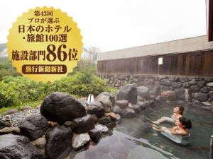 """""""日本のホテル・旅館100選で86位をいただきました!""""山奥の秘湯を感じさせる趣【美肌の湯 あわす温泉】"""