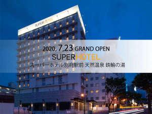 スーパーホテル別府駅前 天然温泉鉄輪の湯(2020年7月23日OPEN)