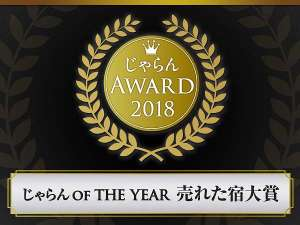 「じゃらんアワード2018 じゃらんOF THE YEAR 北海道エリア 10室以下部門」で第1位を獲得!
