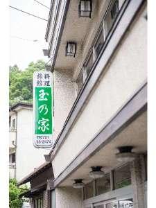 玉の家 [ 大阪府 富田林市 ]