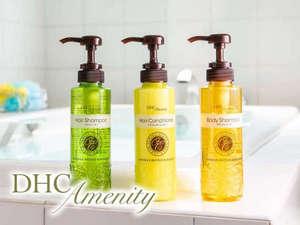 ◆DHC製のこだわりの製品です♪◆ヘアシャンプー、ヘアコンディショナー、ボディシャンプー◆