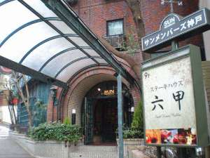 サンメンバーズ神戸の画像