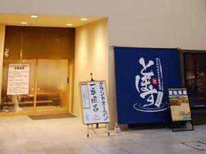 駅前人工温泉とぽす仙台駅西口
