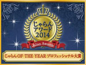 【じゃらんアワード2014】じゃらんOF THE YEAR プロフェッショナル大賞を受賞しました!