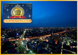 【堺市庁舎展望ロビー】ホテルより徒歩1分!入場無料!360度展望!関西国際空港、六甲山、大阪市内を一望!