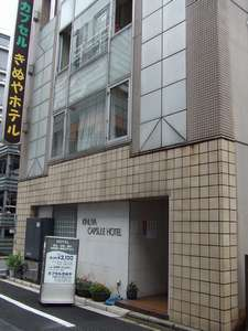 カプセルきぬやホテル 上野:写真
