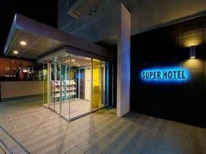 スーパーホテル甲府昭和インター 天然温泉 甲州隠し湯のイメージ
