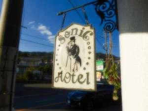 SONIC APARTMENT HOTEL [ 福岡県 太宰府市 ]