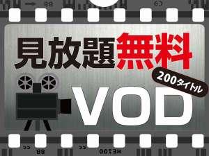 アパルームシアター(VOD)視聴完全無料化