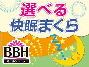 ホテルクラウンヒルズ富山(BBHホテルグループ) image