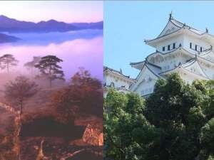 天空の城「竹田城跡」と白鷺城「姫路城」。日本の二大城を巡るに最適なロケーションです。