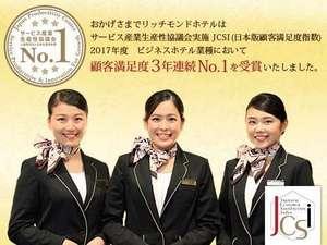 JCSI3年連続受賞(2017)