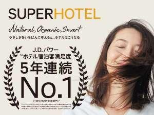 スーパーホテルが、JDパワー宿泊客満足度調査で5年連続1位を受賞しました!!
