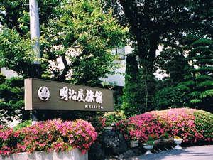 西軽井沢 御代田 明治屋旅館の画像