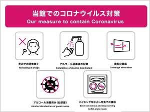 【お知らせ】当館でのコロナウイルス対策