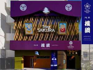 Stay SAKURA Tokyo 浅草 横綱 Hotel