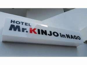 Mr.KINJO in NAGO