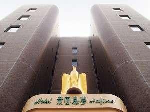 ホテル・葉風泰夢(ハーフタイム):写真